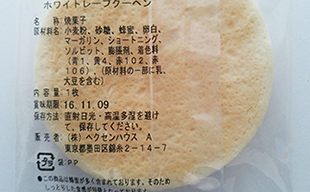 個包装の食品表示