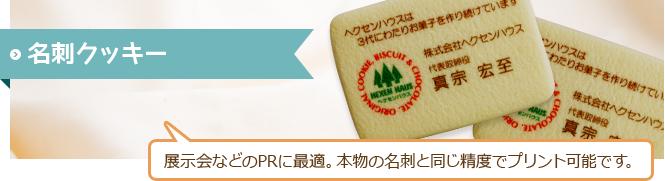 名刺クッキー 展示会などのPRに最適。ケースの裏面には本物の名刺を挿入できます。